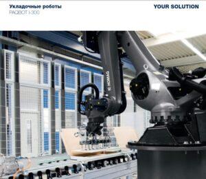 robotics-insert-station-PAQBOT-I-300
